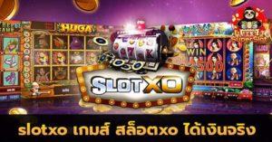slotxo เกมสล็อตออนไลน์ ทางเลือกใหม่ ของคนอยากรวย