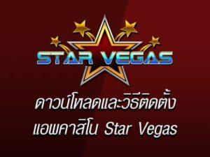 Download Starvegas คาสิโนส่งตรง จากมาเก๊า