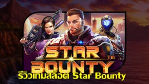 Star Bounty นักล่ารางวัลแห่งดวงดาว PUSSY888
