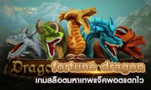 โปรโมชั่น Fortune Dragon ที่น่าสนใจPUSSY888