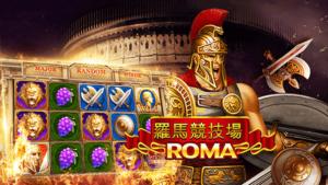 Roma ทุน 50 แตกหลายพัน ค่าย Pussy888