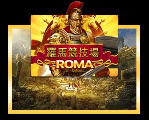 เทคนิคและการรับรางวัลโบนัส Roma PUSSY888