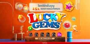 มารู้จักเกม lucky gems PUSSY888 ว่าน่าสนใจแค่ไหน