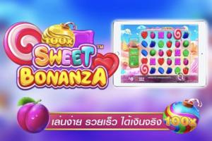 รีวิวเกมสล็อตออนไลน์ Sweet Bonanza PUSSY888
